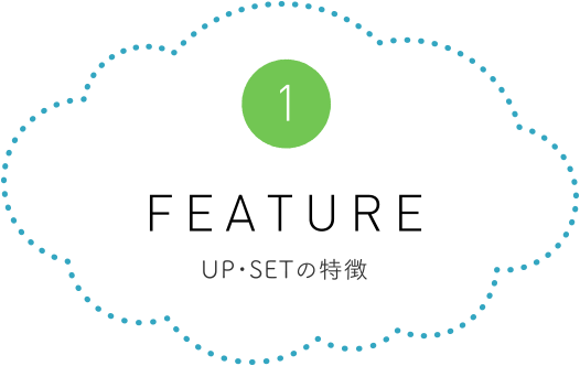 FEATURE UP SETの特徴